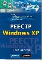 Эффективная работа: Реестр Windows XP
