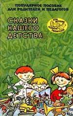 Сказки нашего детства. Популярное пособие для родителей и педагогов