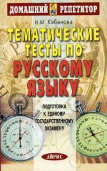 Тематические тесты по русскому языку. Подготовка к ЕГЭ. 2-е изд