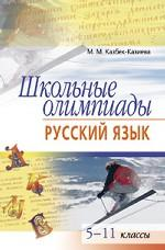 Школьные олимпиады по русскому языку. 5-11 классы