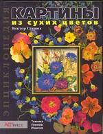 Картины из сухих цветов. Техника. Приемы. Изделия