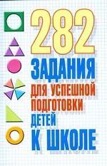 282 задания для успешной подготовки детей к школе