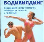 Бодибилдинг. Упражнения с амортизатором, эспандером, штангой и гантелями