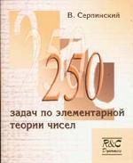 250 задач по элементарной теории чисел