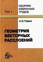 Сборник избранных трудов. В 3 томах. Том 1. Геометрия векторных расслоений