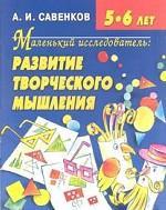 Маленький исследователь: Развитие творческого мышления: Для детей 5-6 лет