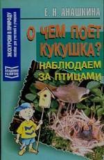 О чем поет кукушка? Наблюдаем за птицами. Пособие для учителей и учащихся