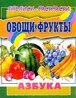 Пропись-раскраска. Овощи и фрукты