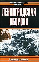 Ленинградская оборона