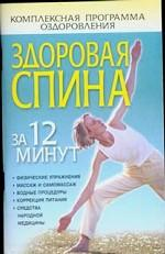 Здоровая спина за 12 минут