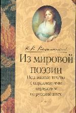 Из мировой поэзии. Подлинные тексты с параллельным переводом на русский язык