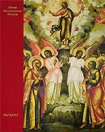 Иконы из Вознесенского монастыря Московского Кремля