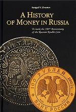 История денег в России: к 350-летию русской рублевой монеты. Альбом
