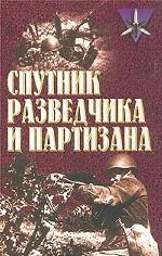 Спутник разведчика и партизана