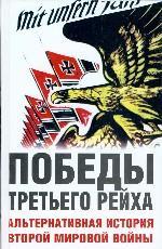 Победы Третьего рейха