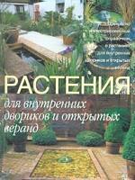 Растения для внутренних двориков и открытых веранд
