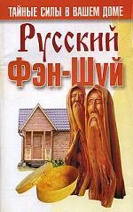 Русский фэн-шуй. Тайные силы в вашем доме