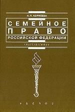 Семейное право РФ: учебное пособие для вузов