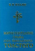 Миросозерцание графа Льва Николаевича Толстого