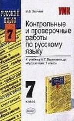 Контрольные и проверочные работы по русскому языку, 7 класс