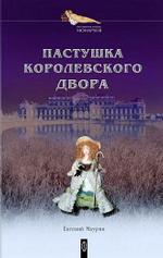 Пастушка королевского двора. Романы
