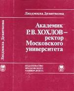 Академик Р.В.Хохлов - ректор Московского университета