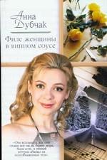 Филе женщины в винном соусе. Ираидин пансион. Мария Петровна