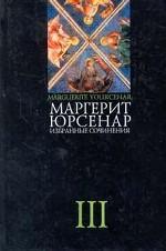Избранные сочинения. В 3 томах. Т. 3. Эссе