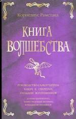 Книга волшебства