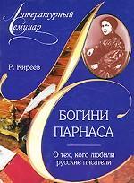 Богини Парнаса. О тех, кого любили русские писатели