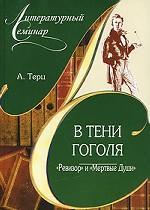 """В тени Гоголя. """"Ревизор"""" и """"Мертвые Души"""""""