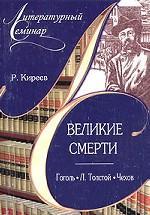 Великие смерти: Гоголь, Л. Толстой, Чехов