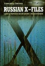 Russian X-Files. Сеансы черной и белой магии с разоблачением