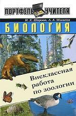 Биология. Внеклассная работа по зоологии