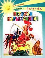Русские народные сказки. Любимые книги детства