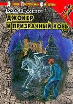 Джокер и призрачный конь