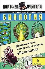 """Биология. Дидактические материалы к разделу """"Растения"""". 6 класс"""
