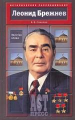 Леонид Брежнев. Золотая эпоха