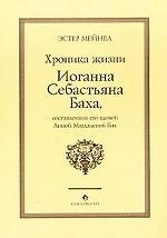Хроника жизни Иоганна Себастьяна Баха, составленная его вдовой Анной Магдаленой Бах