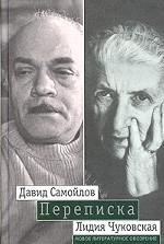 Давид Самойлов - Лидия Чуковская. Переписка 1971-1990гг