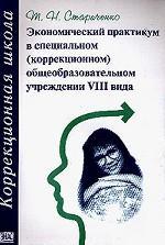 Экономический практикум в специальном (коррекционном) общеобразовательном учреждении VIII вида: учебно-методическое пособие