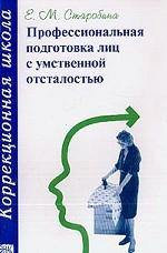 Профессиональная подготовка лиц с умственной отсталостью. Методическое пособие
