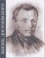 Жизнь Достоевского. Сквозь сумрак белых ночей. Документально-художественная повесть