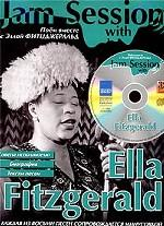 Поем вместе с Эллой Фитцджеральд (+ CD)