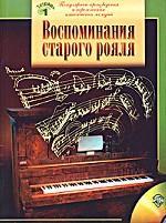 Воспоминания старого рояля. Популярные произведения и переложения классических мелодий. Тетрадь №1. Для учащихся младших и средних классов ДМШ (+CD)