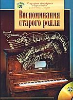 Воспоминания старого рояля. Популярные произведения и переложения классических мелодий. Тетрадь №3. Для учащихся старших классов ДМШ и музыкальных училищ (+CD)