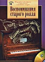 Воспоминания старого рояля. Популярные произведения и переложения классических мелодий. Тетрадь №4. Для студентов музыкальных училищ (+CD)