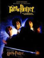 Гарри Поттер и Тайная комната. Ноты + CD
