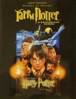 Гарри Поттер и Философский камень. Ноты + CD