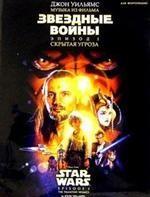 Звездные войны. Эпизод 1. Скрытая угроза. Ноты (+CD)